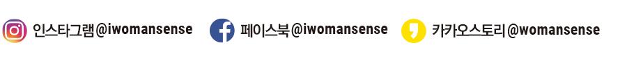 인스타그램@iwomansense/페이스북@iwomansense/카카오스토리@womansense