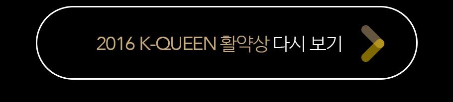 2016 K-Queen 활약상 다시 보기
