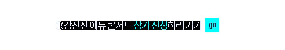 참가신청하러 가기_새창