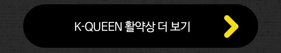 k-queen 활약상 더보기 새창열림