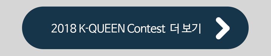 k-queen contest 더보기 새창열림