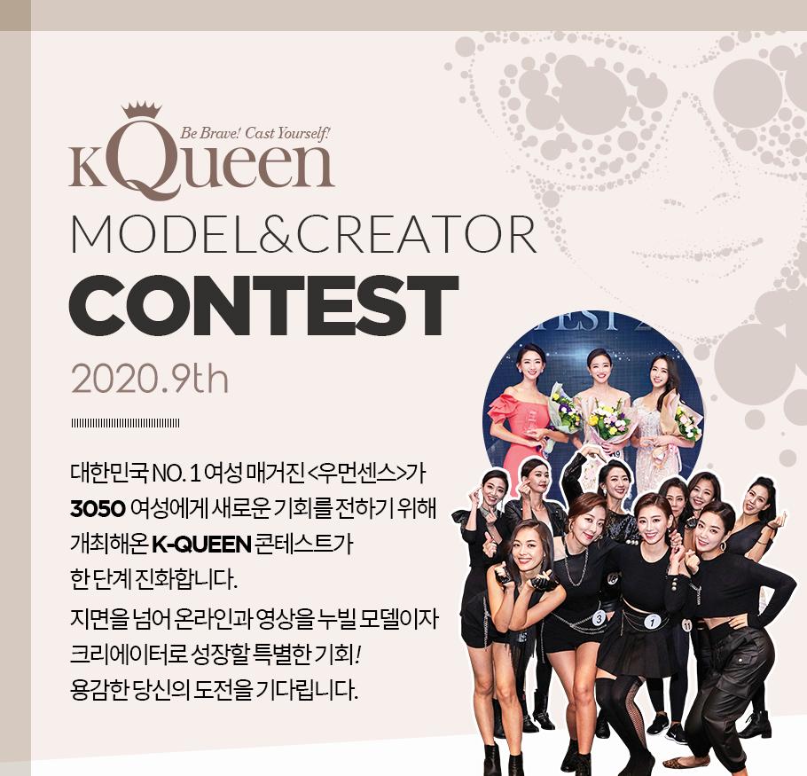 2020 K-QUEEN 콘테스트