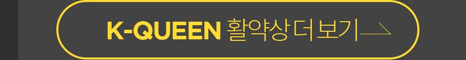 K-QUEEN 활약상 더 보기_새창열림