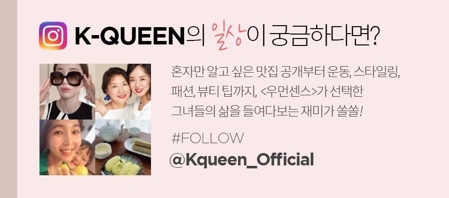 K-QUEEN 일상 보기_새창열림