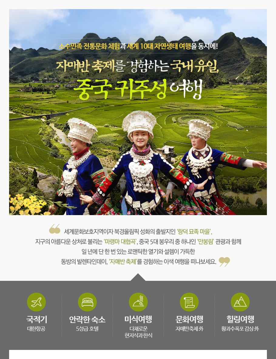 소수민족 전통문화 체험과 세계 10대 자연생태 여행을 동시에! 국내 유일, 중국 귀주성 여행