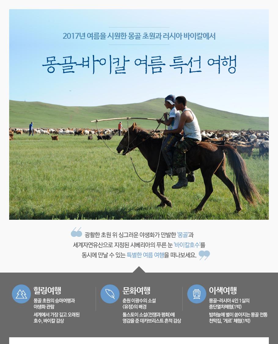 2017년 여름을 시원한 몽골 초원과 러시아 바이칼에서, 몽골-바이칼 여름 특선 여행