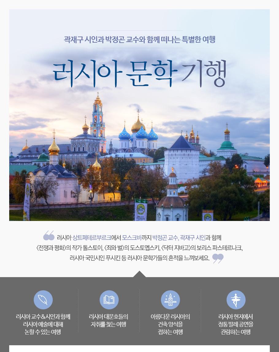 곽재구 시인과 함께 도스토옙스키와 톨스토이를 찾아서, 러시아 문학 기행