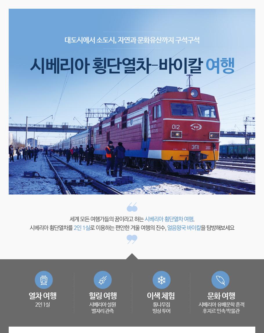 시베리아 횡단열차로 가는 얼음 왕국 '바이칼' 탐방 여행, 시베리아 횡단열차-바이칼 여행