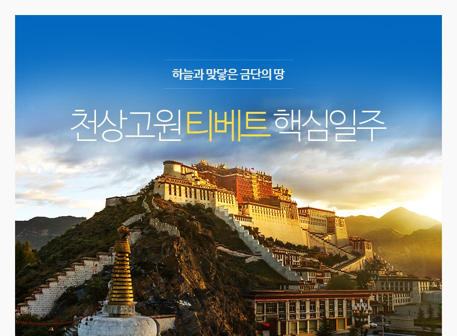 하늘과 맞닿은 금단의 땅, 천상고원 티베트 핵심일주