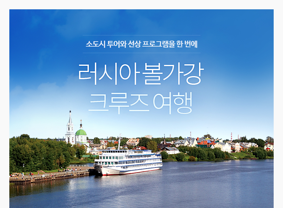 소도시 투어와 선상 프로그램을 한 번에, 러시아 볼가강 크루즈 여행