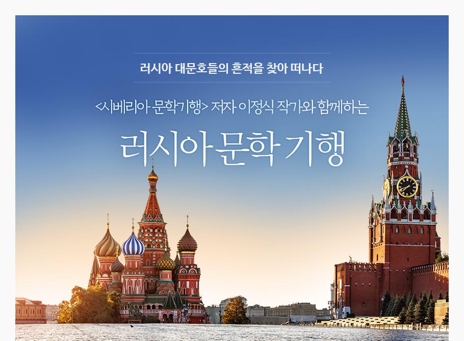 러시아 대문호들의 흔적을 찾아 떠나다 영원한 고전의 나라, 러시아 문학 기행 8일