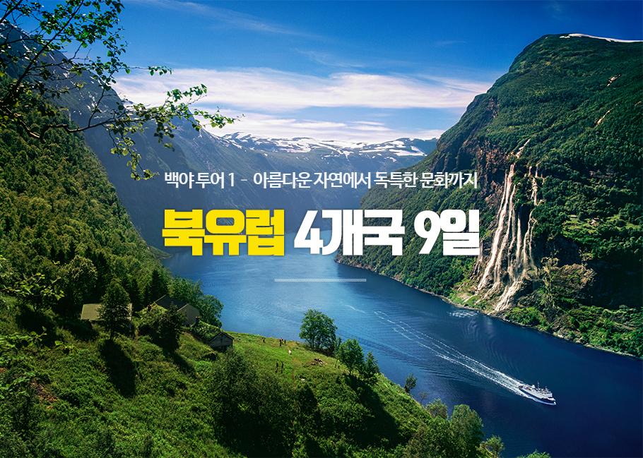 백야 투어 1 – 아름다운 자연에서 독특한 문화까지,북유럽 4개국 9일
