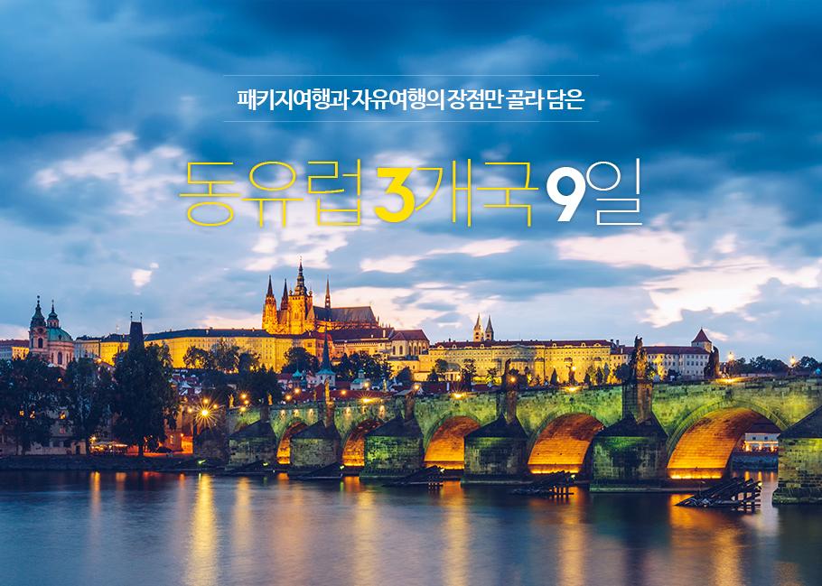 패키지여행과 자유여행의 장점만 골라 담은 동유럽 3개국 9일