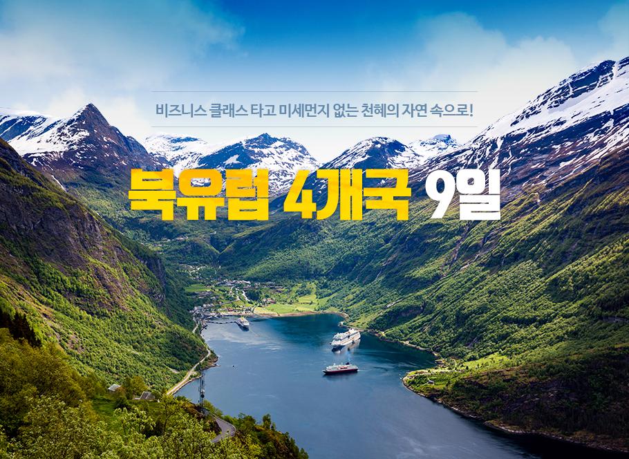 비즈니스 클래스 타고 미세먼지 없는 천혜의 자연 속으로! 북유럽 4개국 9일