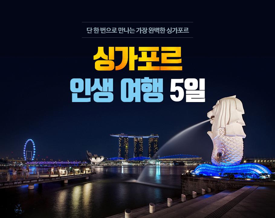 단 한 번으로 만나는 가장 완벽한 싱가포르, 싱가포르 인생 여행 5일